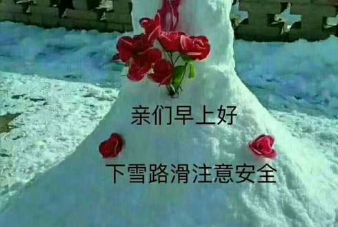 2018年雪的浪漫