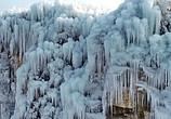 平山冰瀑美