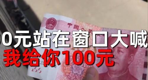 一大叔被偷95元街边痛哭,好心姑娘楼上扔下100元:被骗也愿意