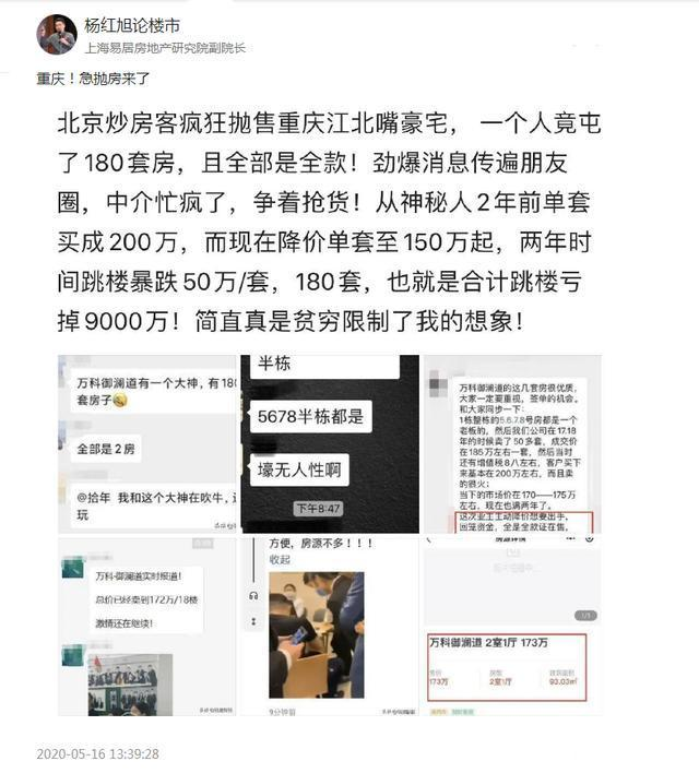 """5月,楼市""""急抛潮"""",180套房子降价50万甩卖!真的""""白菜价""""?"""