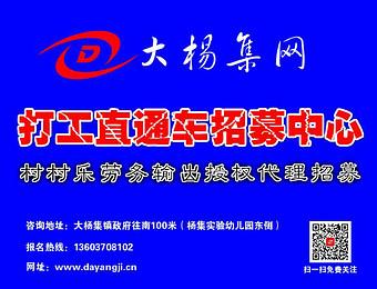 大杨集网打工直通车今日招聘信息(2018.1.24)
