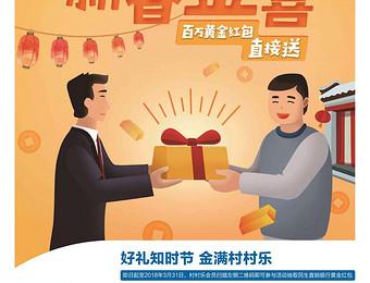 中国民生银行直销银行和村村乐项目推广活动