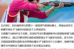 我省运动员王晓菁获气枪亚锦赛双冠