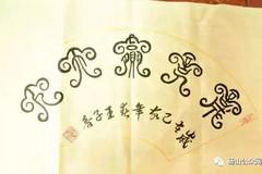 齐白石研究院子香书画教研中心活动剪影