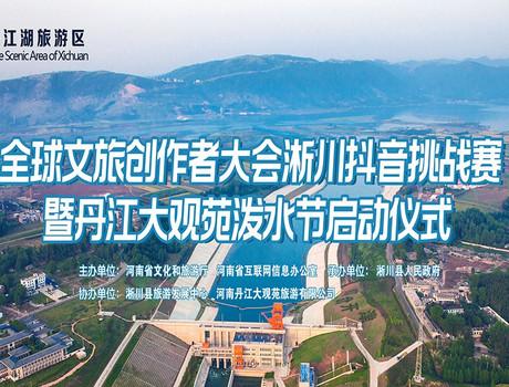 淅川县抖音挑战赛启动仪式方案出炉,活动由直播大淅川现场直播