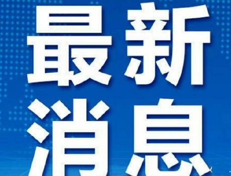 【重要通知】关于启用九重镇王家大桥治超非现场执法电子抓拍公告