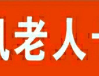 厚坡大地通讯欢迎您 老人卡2元/月 5元/月无最低消费 资费优惠