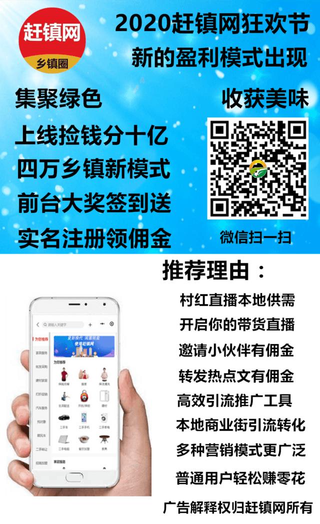赶镇网宣传海报888.png