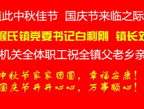 偃师市缑氏镇党委政府贺中秋迎国庆